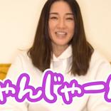 マジか!美人女優・伊藤歩さんがYouTubeチャンネルを開設しているぞ!(雑学言宇蔵のイイ女雑学)