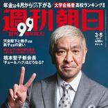松本人志が雑誌「週刊朝日」で「テレビはもう手遅れでしょうね」と爆弾発言!自身の連載「遺書」「松本」を振り返る