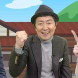 福澤朗、笠井信輔アナ入院直前の旅ロケを振り返り「今思えば…」