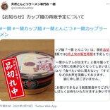 具なしで490円でも大人気! 一蘭のカップラーメンが公式通販では品切れで3月上旬再販予定