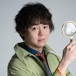 有岡大貴、女性苦手な探偵役でドラマ単独初主演「今回は人間です(笑)」