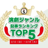 【2/12(金)~2/18(木)】演劇ジャンルの人気記事ランキングTOP5