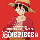 息を呑む…!アニメ『ONE PIECE』第962話、赤鞘九人男の大名行列の凛々しさに痺れた。動物トリオも愛らしすぎ!