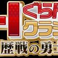 祇園木﨑、バー直前野ら芸歴11年以上の猛者が『R-1ぐらんぷりクラシック』に集結!