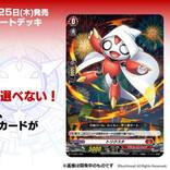 『カードファイト!! ヴァンガード overDress』スタートデッキ第1弾「ドラゴンエンパイア」カード公開
