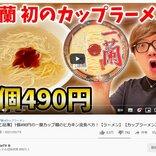 大人気の一個490円「一蘭カップ麺」の「ヒカキン流食べ方」とは? 20時間足らずで動画は視聴数100万回突破