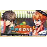 『アルゴナビス from BanG Dream! AAside』でイベント「俺たち風神RIZING!」開催