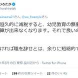 「恫喝的」「税収は財源でない」 石原宏高氏「消費税を恒久的に減税すると幼児教育無償化や低年金の加算が出来なくなる」ツイートに批判殺到