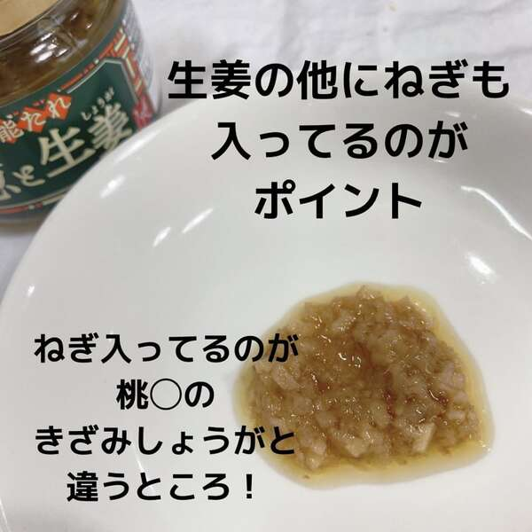 カルディの万能たれ葱と生姜をお皿に出している写真
