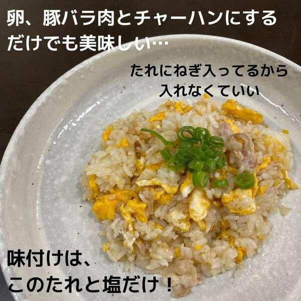 カルディの万能たれ葱と生姜で作ったチャーハンの写真