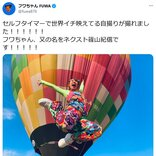 「フワちゃん、又の名をネクスト篠山紀信です!!!」 気球をバックに「世界イチ映えてる自撮り」画像を披露
