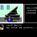 『中山美穂のトキメキハイスクール』…芸能人ファミコンゲームのリメイク新作の可能性