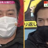 加藤浩次、尾上松也、上西小百合が究極の心理戦を展開!