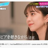 「あざとカラオケ」Juice=Juice・井上玲音に「破壊力やばい」と反響 弘中アナも興奮