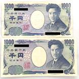 コンビニ店員の事件簿 縮んだ1000円札