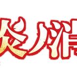 舞台『炎炎ノ消防隊』第2弾が2022年1月に上演へ 佐藤流司、郷本直也ら新キャストも発表に