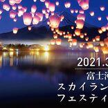 夜空にランタンが灯る幻想的な景色を堪能!「富士河口湖スカイランタンフェスティバル」