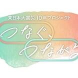 GReeeeN、『東日本大震災 10 年プロジェクト「つなぐ、つながる」』テーマソング決定