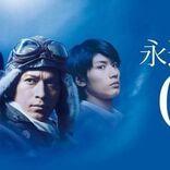 「ラプラスの魔女」「永遠の0」など大人気作品がdTVに登場、3月・4月邦画ラインナップ発表