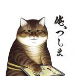 大塚明夫&田中真弓、猫とおじいちゃん役に TVアニメ『俺、つしま』今夏放送決定