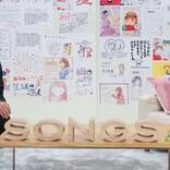 aiko、ファンの思いに感動…大泉洋と初対談で熱烈な漫画愛も語る