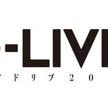 『AD-LIVE2021』9月~10月に開催決定 鈴村健一・木村昴・鳥海浩輔・西山宏太朗・仲村宗悟による発売記念イベント『喋-LIVE』も開催