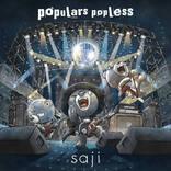 saji、ニュー・アルバム『populars popless』収録「Yummy!! Yummy!!」先行配信スタート