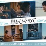 夏帆、安達祐実、斎藤工ら集結 多摩川が舞台のオムニバスドラマ、Huluで独占配信