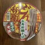 どん兵衛がまたやってくれた!長寿祈願そばの長い麺はどれだけ長いのか