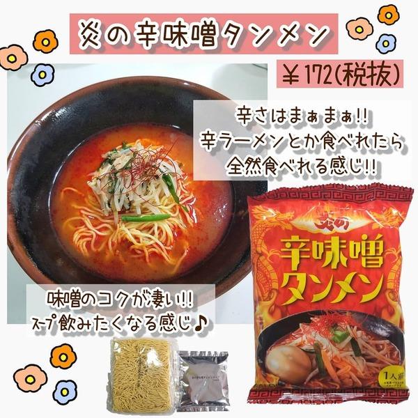 炎の辛味噌タンメン