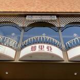 中央線「昭和グルメ」を巡る 第67回 創業50年! 駅から見える老舗の喫茶店「珈里亜」(荻窪)
