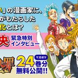 『七つの大罪』24巻分無料公開!!  電子嫌いの漫画家が心境の変化を語る