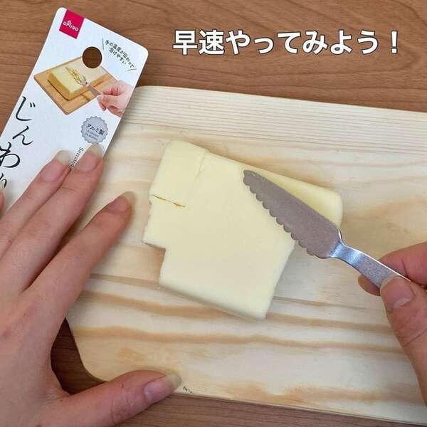 「削れるアルミバターナイフ」