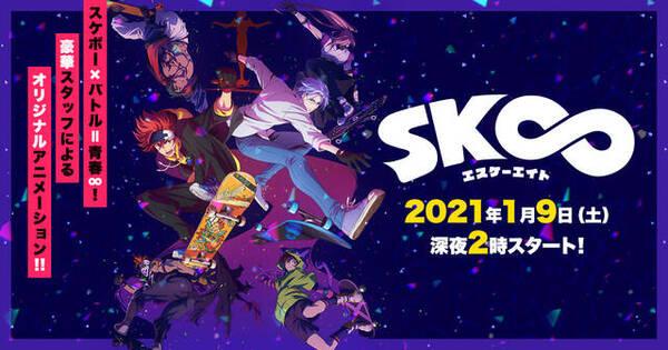 TVアニメ「SK∞ エスケーエイト」公式サイト