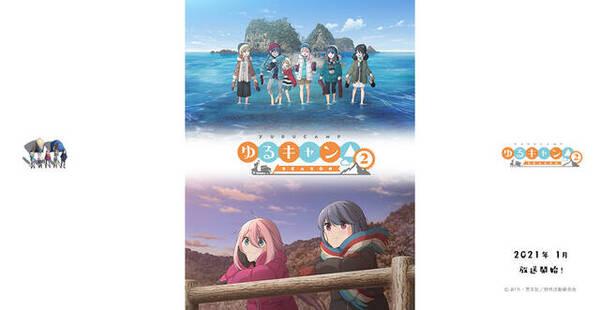 TVアニメ『ゆるキャン△ SEASON2』公式サイト