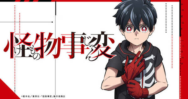 TVアニメ『怪物事変』公式サイト