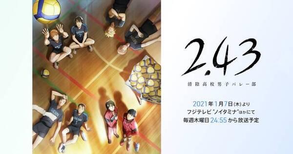 TVアニメ『2.43 清陰高校男子バレー部』公式サイト