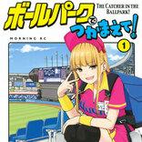 """ビール売り子の""""常連さん""""になれば野球はもっと楽しい!! 球場愛コメディ!"""