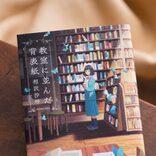 学校に馴染めない少女たちが図書室で…謎解き&仕掛けにも注目の短編集