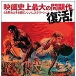 アメリカ映画史から抹消された問題作、46年ぶり公開 『マンディンゴ』予告
