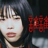 アイナ・ジ・エンド、香取慎吾主演ドラマの主題歌「誰誰誰」MV公開