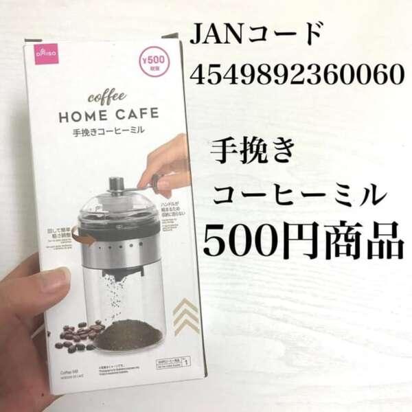 ダイソーのコーヒーミルは500円商品