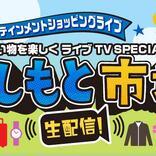 ロンブー淳、スパイクら登場のライブコマース新番組「ライブTV」が3月1日スタート