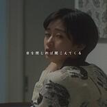 手嶌葵、ドラマ『天国と地獄』主題歌「ただいま」のMV公開&デビュー15周年記念コンサート開催
