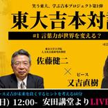 「笑う東大、学ぶ吉本プロジェクト」スタート! 第一弾はピース又吉と東大・佐藤教授のオンライン特別講義