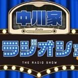 人気芸人が大集合! 中川家、ナイツの『ザ・ラジオショー』にてSDGs企画をスタート!