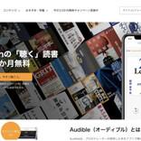 2カ月無料キャンペーン中! Amazonの聴く読書「Audible(オーディブル)」利用のメリットって?