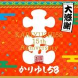 かりゆし58、デビュー15周年記念日より全国ツアー『ハイサイロード2021-バンドワゴン-』をスタート