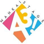 MANKAI STAGE『A3!』、冬組単独公演再演&フィルムコレクション開催など、2021年プロジェクトが始動