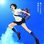細田守『時をかける少女』4DX版、4.2より期間限定上映決定